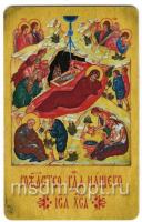 Рождество Христово, икона с молитвой, дорожная (арт.00668)