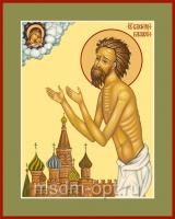 Василий Блаженный, Московский чудотворец, икона размер 240 х 300 мм (арт.295-00040)