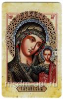 Казанская икона Божией Матери, с молитвой, дорожная (арт.06276)