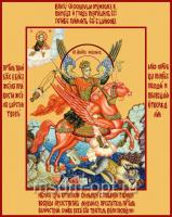Михаил архангел грозных сил воевода, икона (арт.06151)
