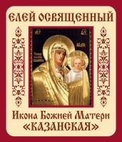 Казанская икона Божией Матери. Елей освященный (арт.26)