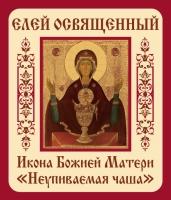 Неупиваемая чаша икона Божией Матери. Елей освященный (арт.22)