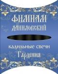 """Свечи кадильные  """"Фимиам Даниловский. Гардения"""""""