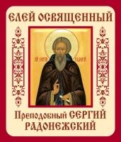 Сергий Радонежский преподобный. Елей освященный (арт.42)