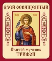 Трифон мученик. Елей освященный (арт.12)