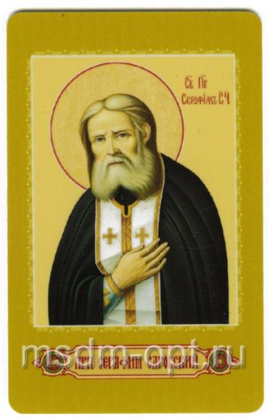 Серафим Саровский преподобный чудотворец, икона с молитвой, дорожная (арт.00043)