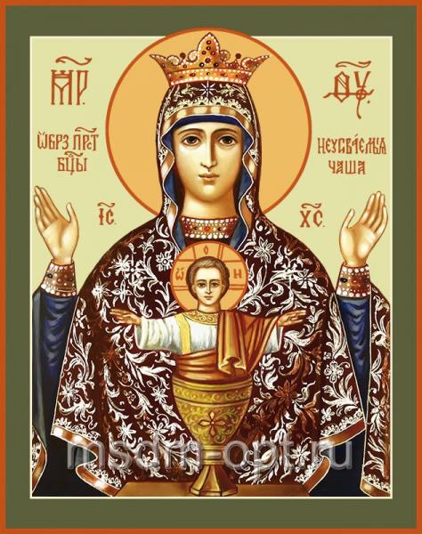 Неупиваемая чаша икона Божией Матери (арт.255)
