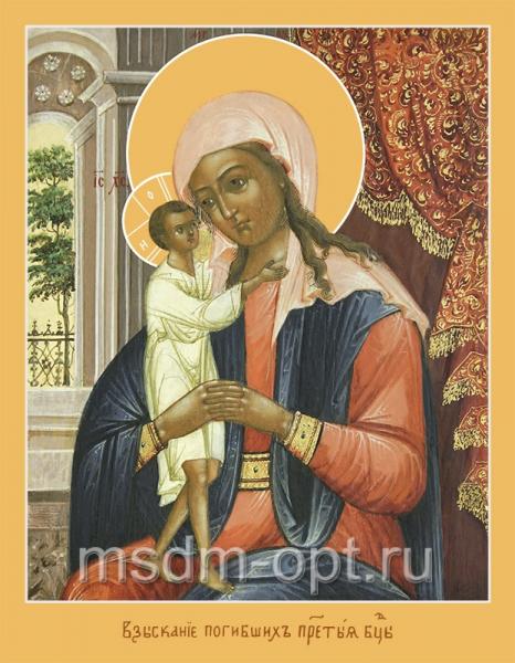 Взыскание погибших икона Божией Матери (арт.288)