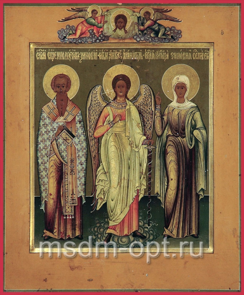 Зиновий и Зиновия мученики, Ангел Хранитель