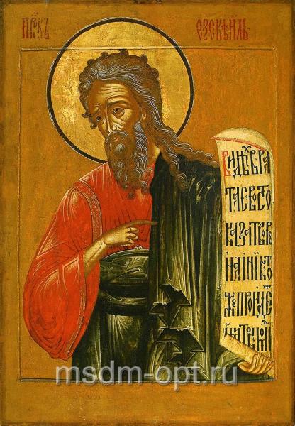 Иезекииль пророк
