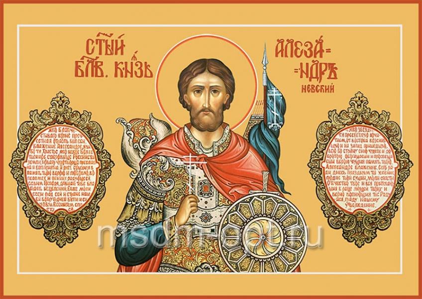 Александр Невский благоверный князь, икона (арт.447)
