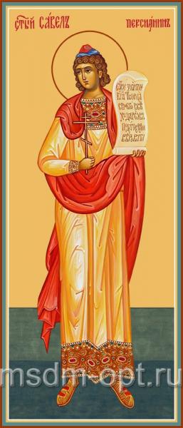 Савел Персиянин (Савелий, Персидский), Халкидонский, мученик, икона (арт.04539)