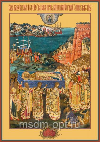 Перенесение мощей святителя Николая в Бари