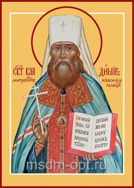 Владимир (Богоявленский) митрополит Киевский и Галицкий, священномученик