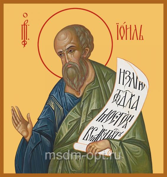 Иоиль пророк