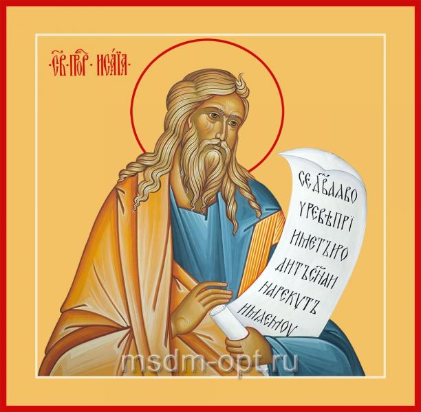 Исаия пророк