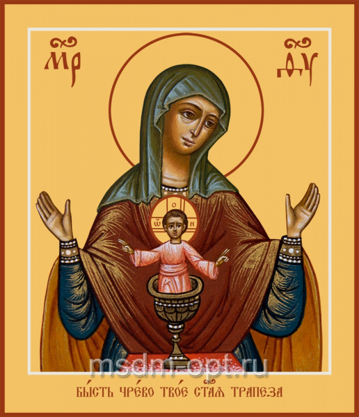Бысть Чрево Твое Святая Трапеза икона Божией Матери