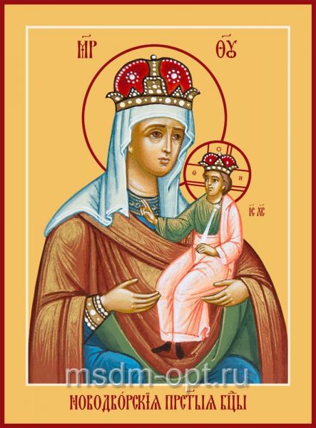 Новодворская икона Божией Матери