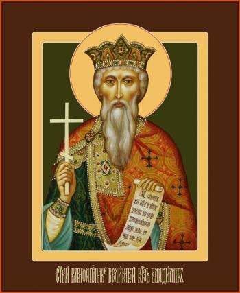 Владимир равноапостольный великий князь, икона (арт.6473)