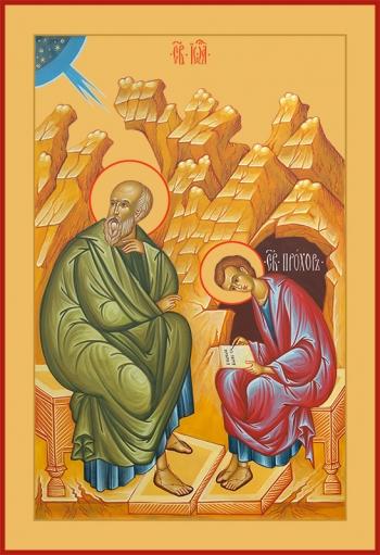 Иоанн Богослов апостол и Прохор апостол