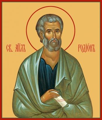 святой Родион апостол