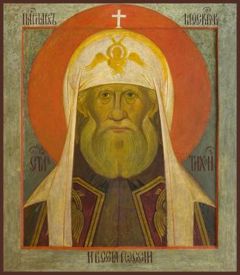 Тихон, патриарх Московский