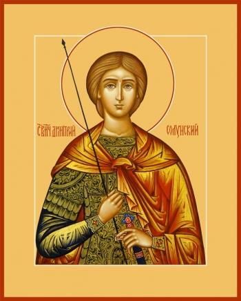 Димитрий Солунский великомученик, икона (арт.6518)