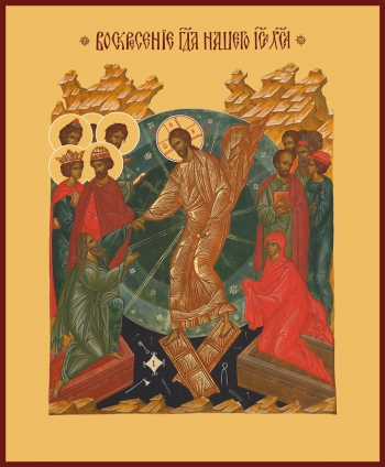 Воскресение Христово, икона (арт.652)