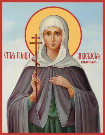 Анастасия Римская мученица, икона (арт.6531)