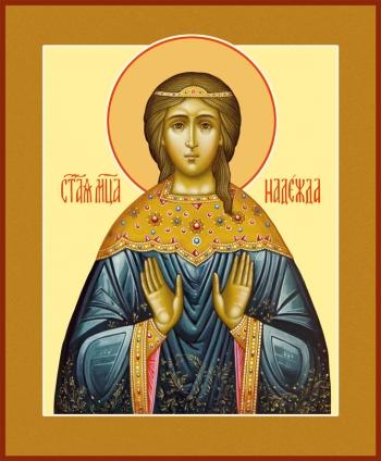 Надежда мученица, икона (арт.6536)