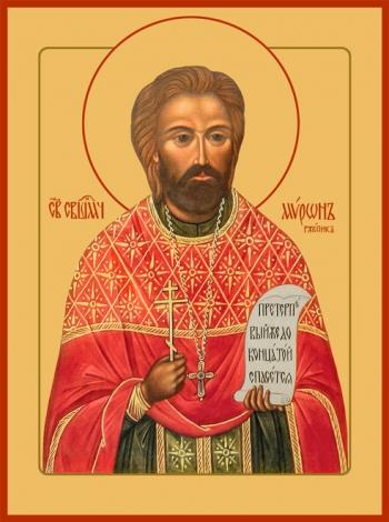 Мирон (Ржепик) священномученик, икона (арт.6540)