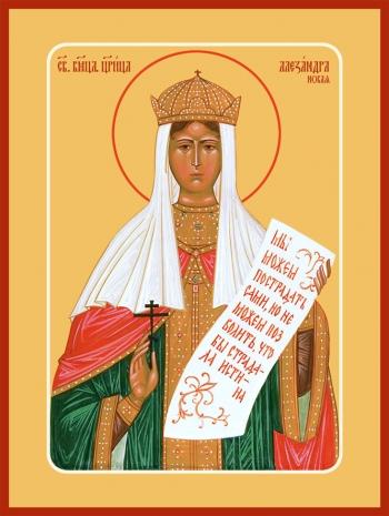 Александра царица мученица, икона (арт.6545)