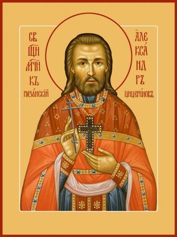 Александр (Цицеронов) священномученик, икона (арт.6554)