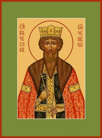 Вячеслав Чешский благоверный князь, икона (арт.6585)