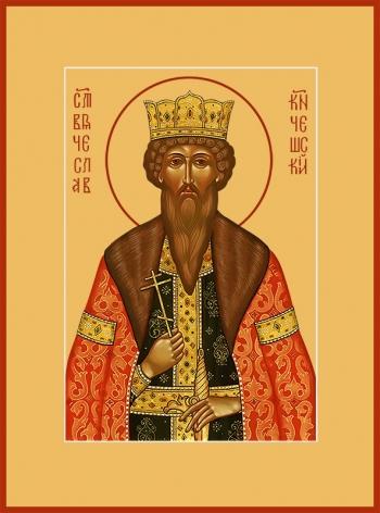 Вячеслав Чешский благоверный князь
