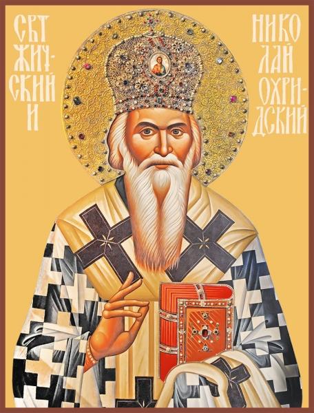 Николай Сербский святитель