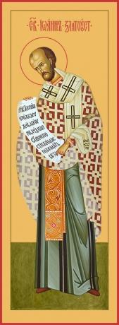 Иоанн Златоуст, архиепископ Константинопольский святитель