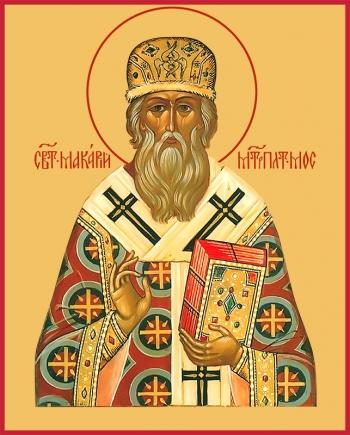 Макарий, митрополит Московский и всея Руси