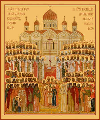 Собор новомучеников и исповедников Церкви Русской, икона (арт.673)