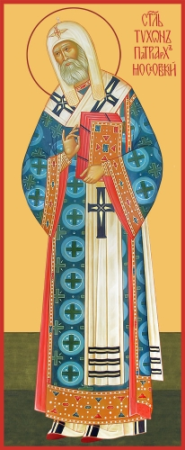 Тихон, патриарх Московский, икона