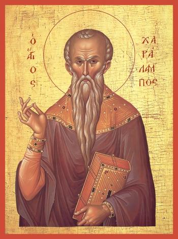 Харалампий  священномученик