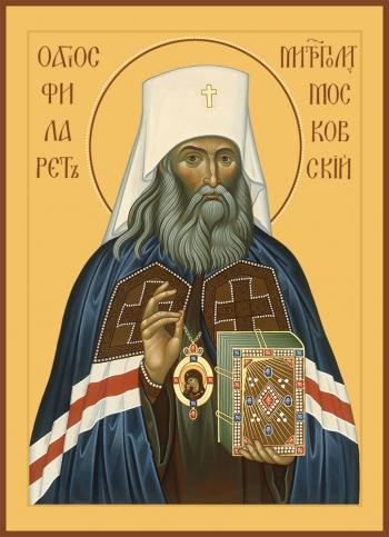 Филарет (Дроздов), митрополит Московский и Коломенский, святитель, икона