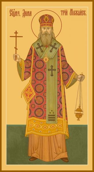 Димитрий Можайский священномученик