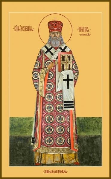 Серафим (Чичагов) митрополит священномученик