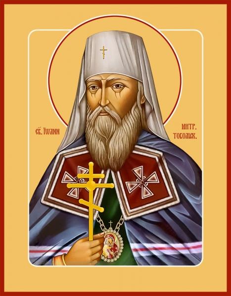 Иоанн (Максимович), митрополит Тобольский и всея Сибири, святитель