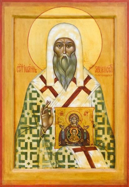 Иоанн, архиепископ Новгородский, святитель