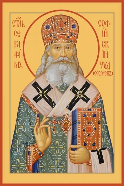 Серафим (Соболев) архиепископ Богучарский, святитель