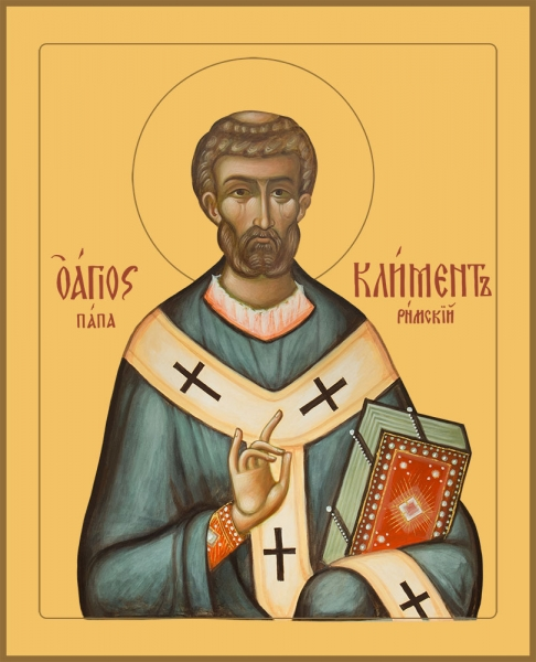 Климент, папа Римский, священномученик