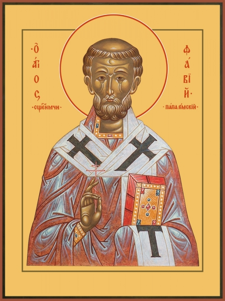 Фавий папа Римский, священномученик