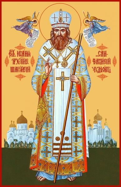 Иоанн Шанхайский и Сан-Францисский святитель чудотворец, икона
